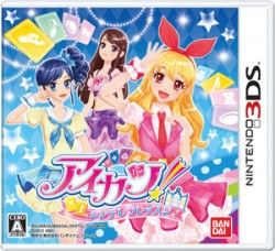 Aikatsu! Cinderella Lesson Nintendo 3DS (3DS), Rom Download (USA)