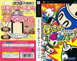 Bomberman - Panic Bomber Playstation Portable (PSP ISOs), Rom Download (Japan)