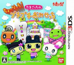 Cho-rich! Tamagotchi no Puchi Puchi Omisetchi Nintendo 3DS (3DS), Rom Download (USA)